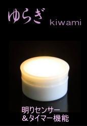 乾電池式LEDライトゆらぎkiwami