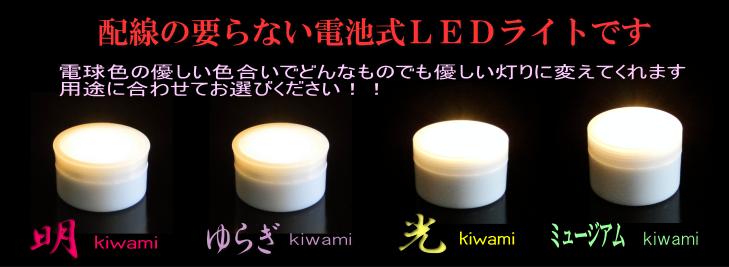乾電池式LEDライト 螢の華 かぐやバナー02