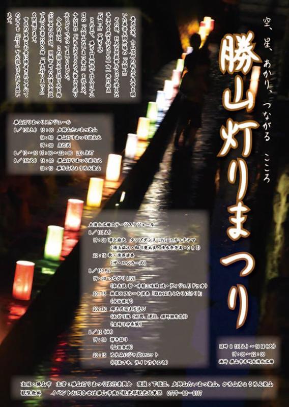 勝山灯り祭り03