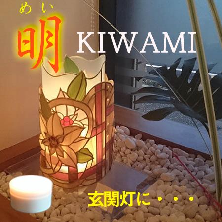 明Kiwami買い物カゴへ
