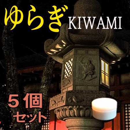螢の華ゆらぎkiwami 買い物カゴへ05