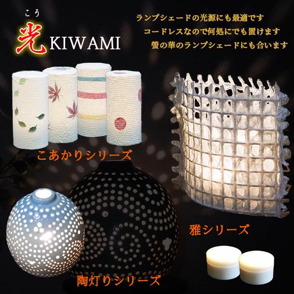 螢の華 光kiwamiバナー03