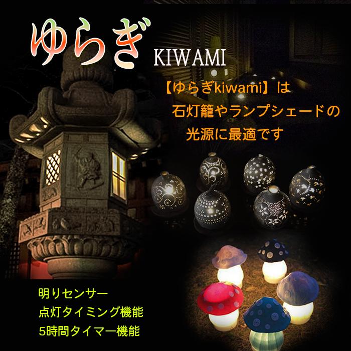 螢の華 ゆらぎkiwamiバナー01