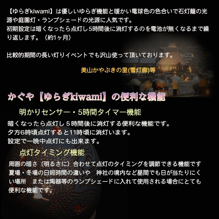 螢の華 ゆらぎkiwamiバナー02