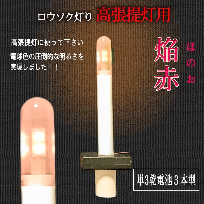 ロウソク灯り高張提灯用 焔赤04