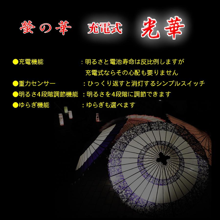 螢の華 光華バナー03
