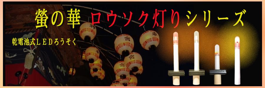 螢の華ロウソク灯り