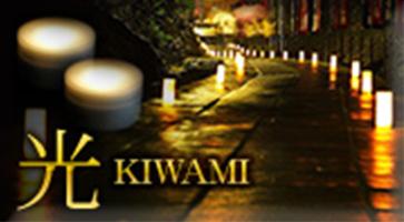 光kiwami