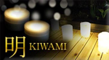 明kiwami